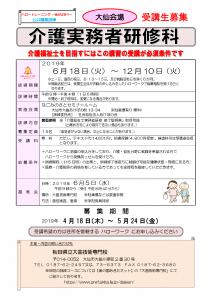 H31  ①介護実務者研修科 【大仙会場】_ページ_1