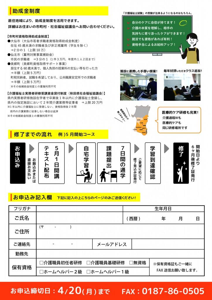 2020実務者研修HPFAX_ページ_2