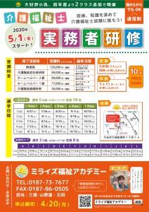 2020実務者研修HPFAX_ページ_1