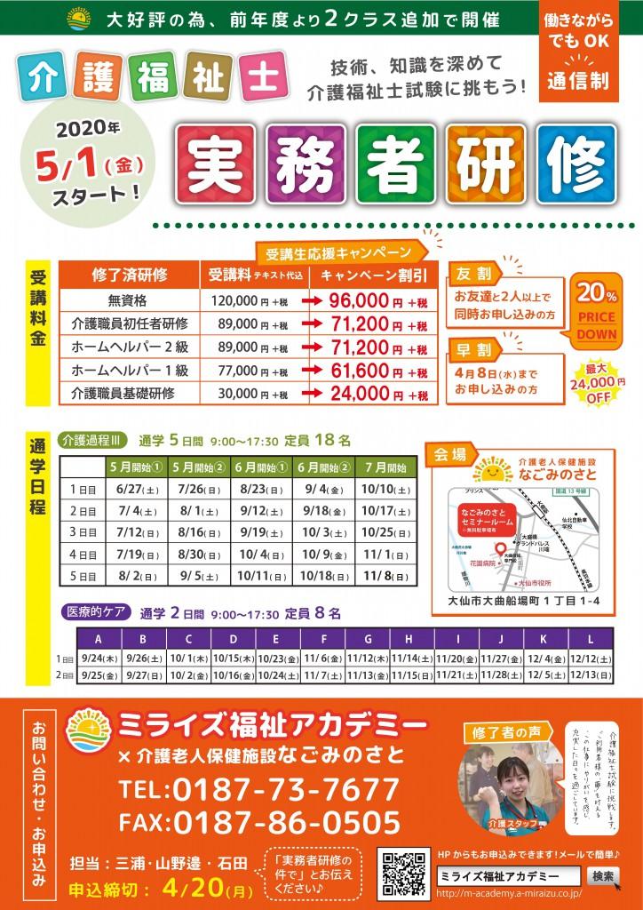 2020実務者研修チラシ_ページ_1
