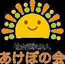 社会福祉法人 あけぼの会 採用サイト あけぼの会ってどんなところ?