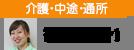 福田さゆり(介護・中途・通所)