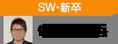 伊藤章吾(SW・新卒)