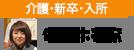 佐々木春奈(介護・新卒・入所)
