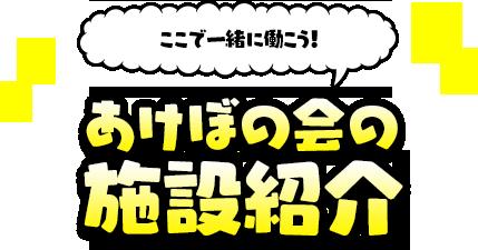 あけぼの会の施設紹介