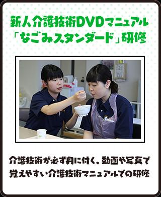 新人介護技術DVDマニュアル 「なごみスタンダード」研修