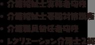 ・介護福祉士実務者研修 ・介護福祉士受験対策講座 ・介護職員初任者研修 ・レクリエーション介護士2級
