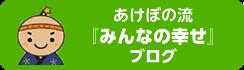 あけぼの会 公式ブログ