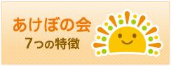 あけぼの会 7つの特徴