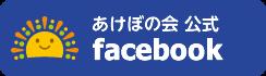 あけぼの会 公式 facebook