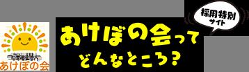 あけぼの会 採用サイト あけぼの会ってどんなところ? トップページへ戻る
