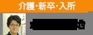 水戸大地(介護・新卒・入所)