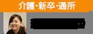 渡辺 円香(新卒・介護福祉士・通所介護相談員)