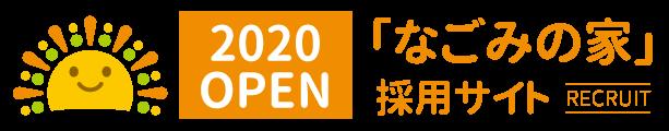 2020年6月オープン地域密着型特別養護老人ホーム採用特設サイト